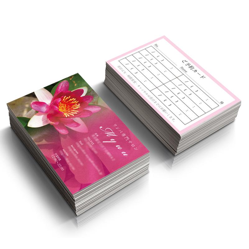リラクゼーション名刺,診察券美容整体,マッサージ名刺ショップカード