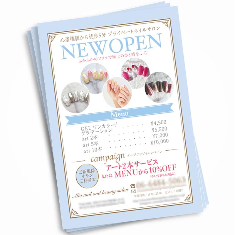 ネイルサロン開業オープンチラシ