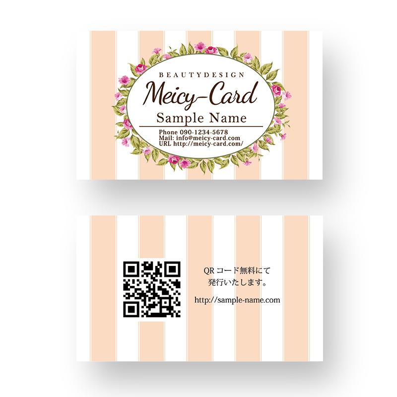 可愛いサロン名刺,名刺作成ショップカード印刷