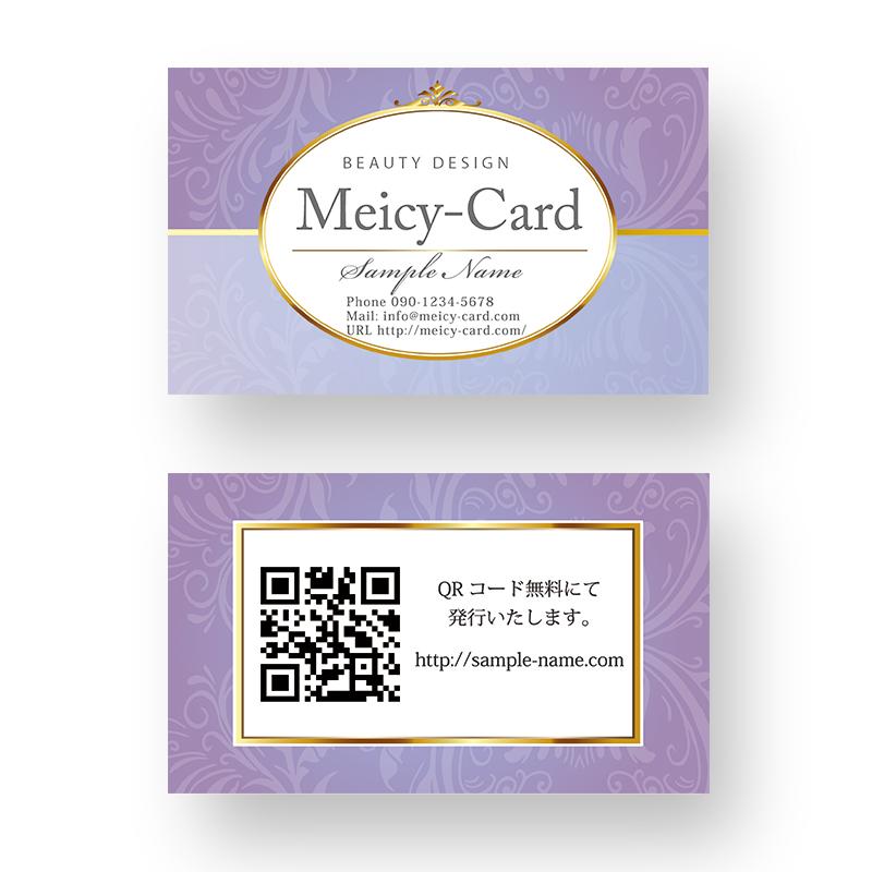 エステサロン名刺,名刺作成印刷ショップカード