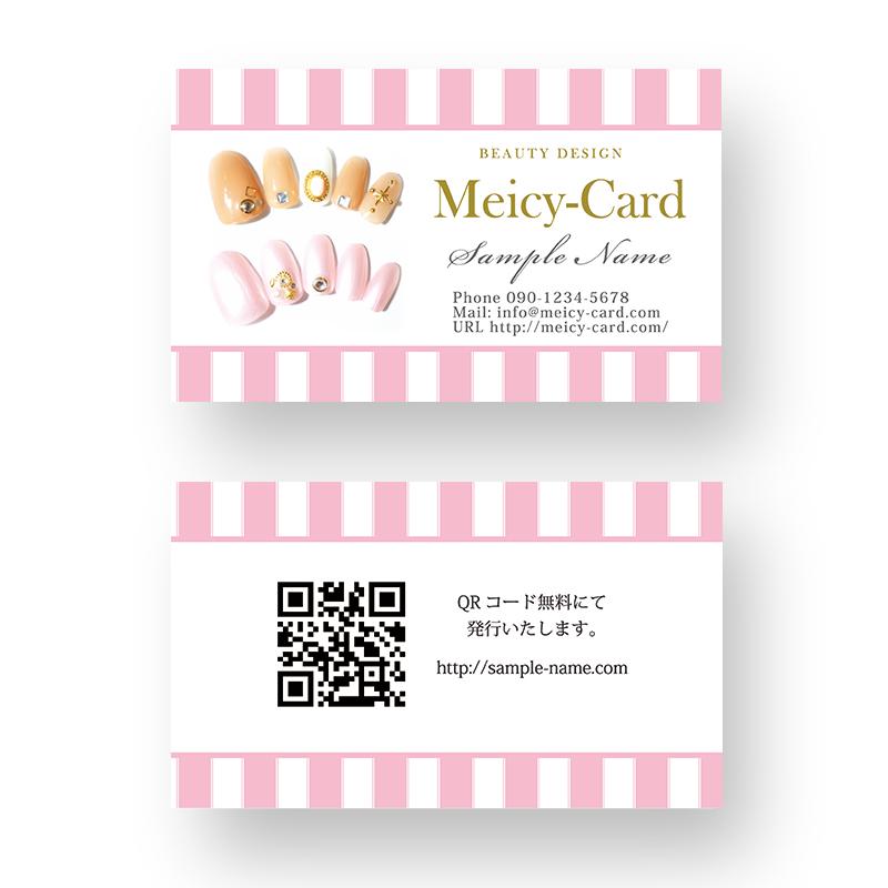 ネイルサロン名刺,名刺ショップカード作成印刷
