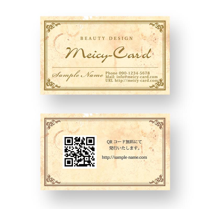 可愛い名刺ショップカード