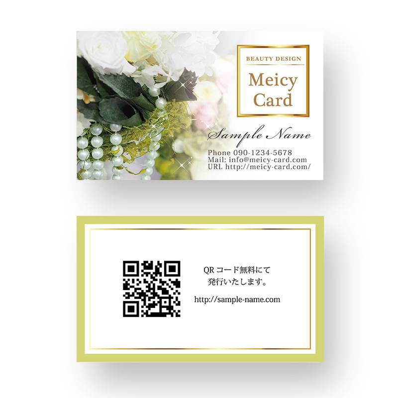 レッスンサロン名刺,お稽古名刺,可愛いショップカード