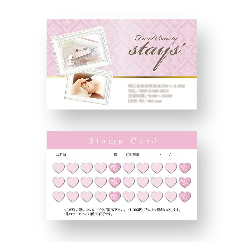 ネイルご予約カード作成方法,スタンプカードデザイン