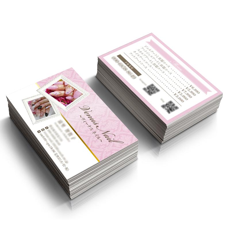 ネイルサロン名刺,ネイリスト名刺作り方,無料サンプル