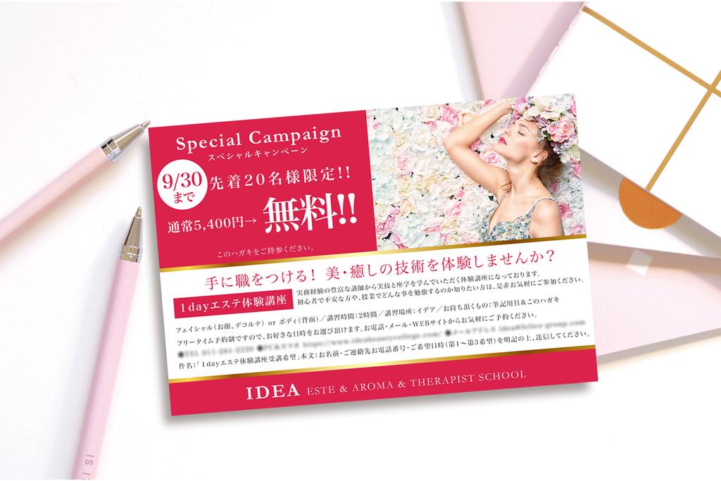 年賀状印刷,美容はがき,はがきテンプレート無料ダウンロード