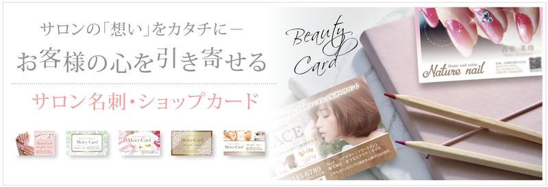 サロン名刺やショップカードを作成印刷