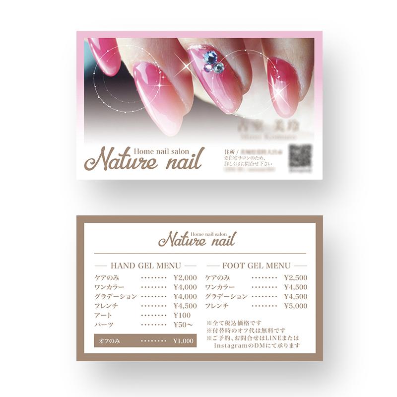 ネイルサロン名刺,名刺作成,ネイリスト名刺ショップカード