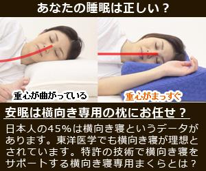 いびき対策勝野式安眠横寝枕