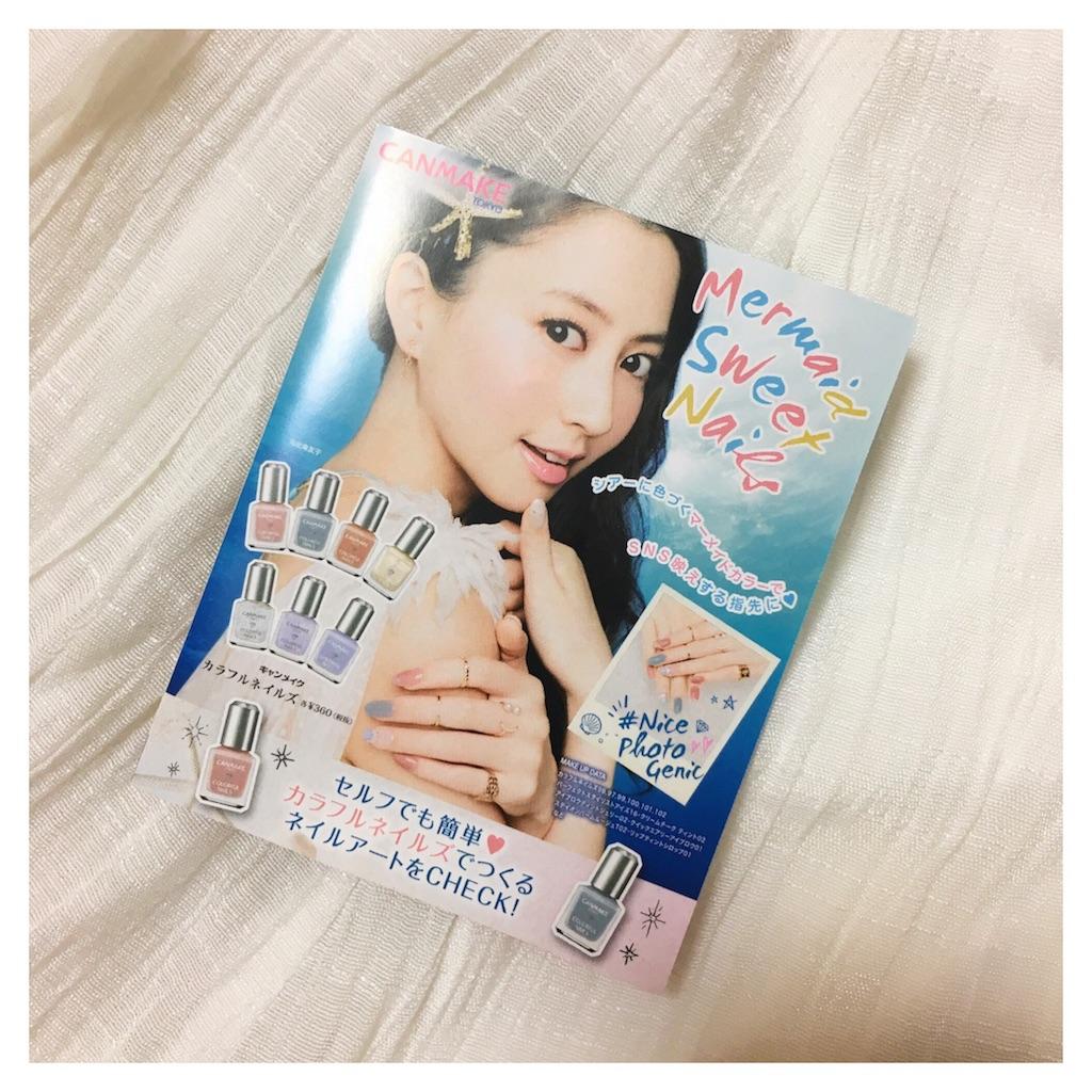 f:id:beauty_diary:20170720202548j:image