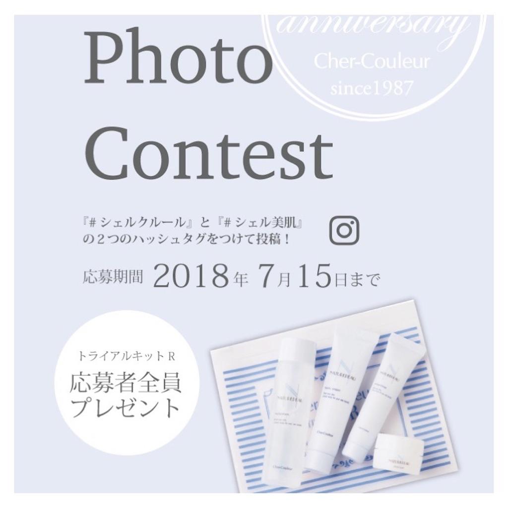f:id:beauty_diary:20180609014908j:image