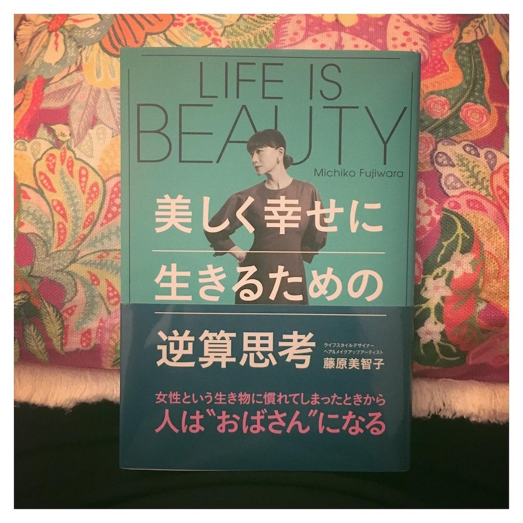 f:id:beauty_diary:20181118230904j:image