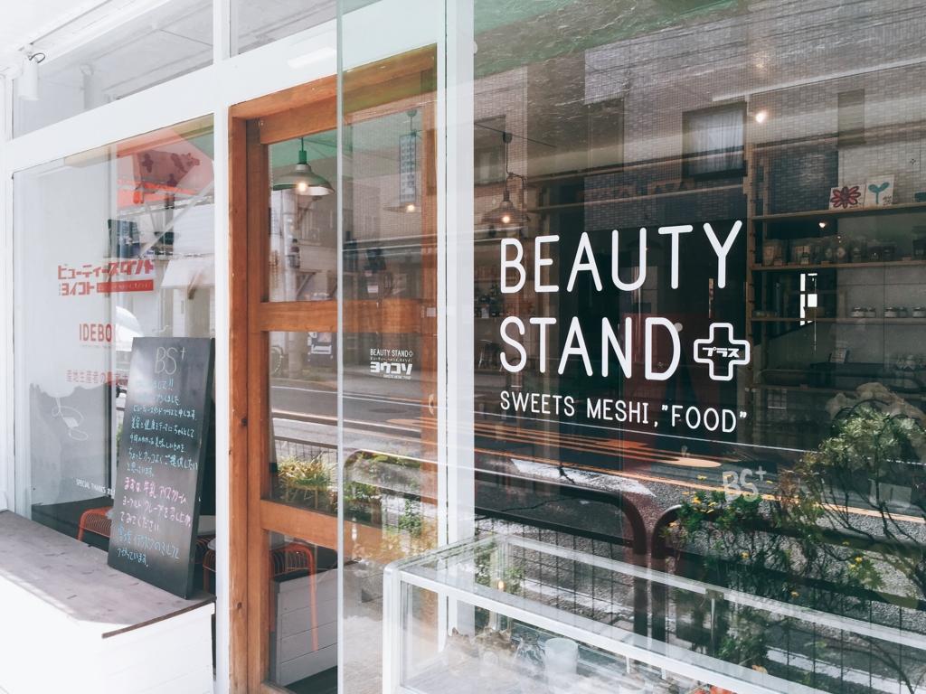 f:id:beautystand:20160922143206j:plain