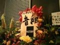 20110627サカナクション、ライブ。SAKANAQUARIUM 2011 ZEPP ALIVE