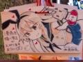 20140102神田明神お参りと秋葉原でコミケ5日目