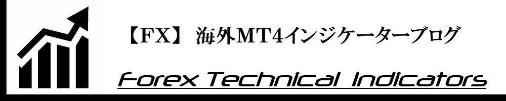 FXMT4インジケーターブログ