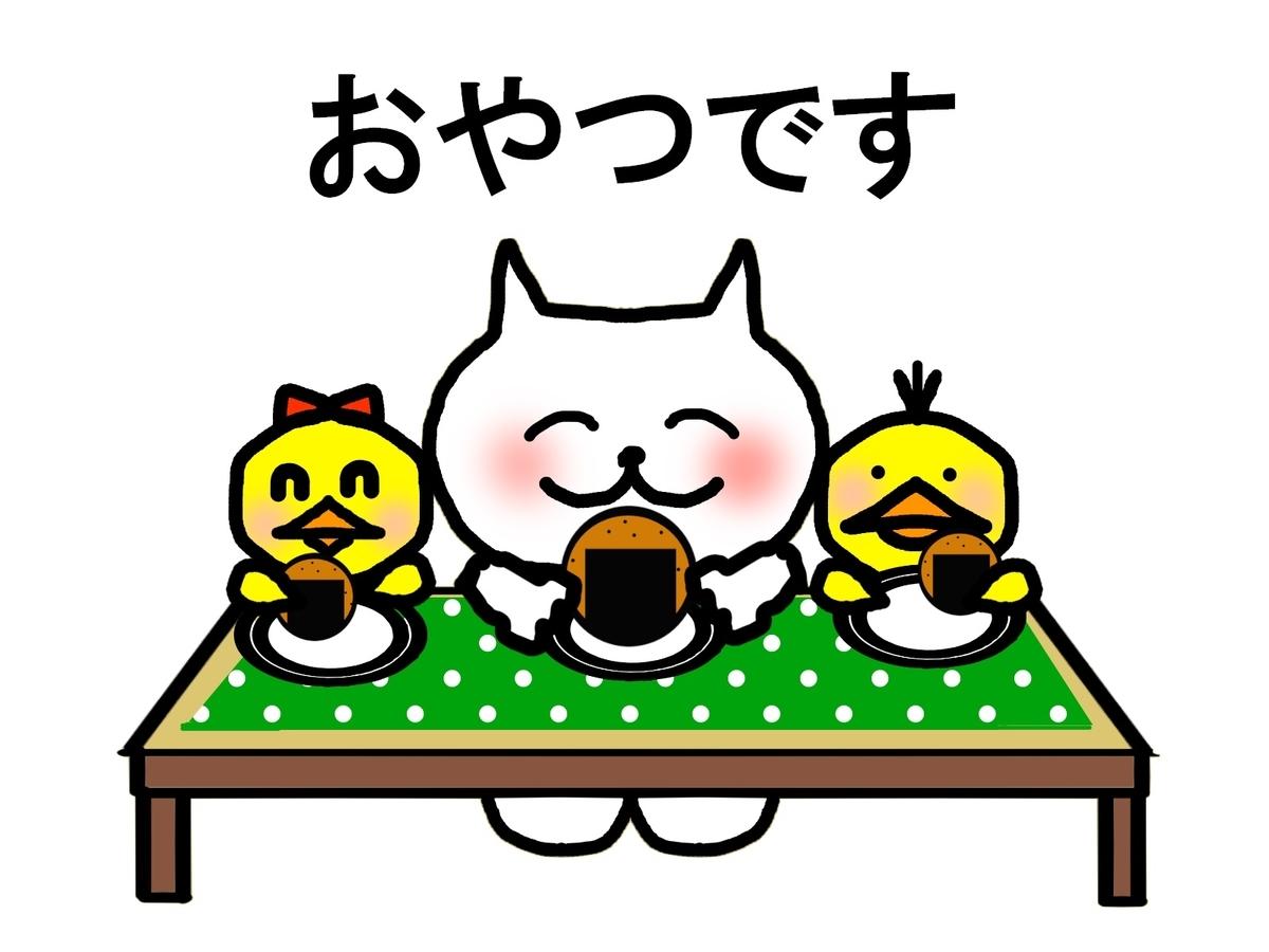 猫と鳥がおやつを食べているイラスト