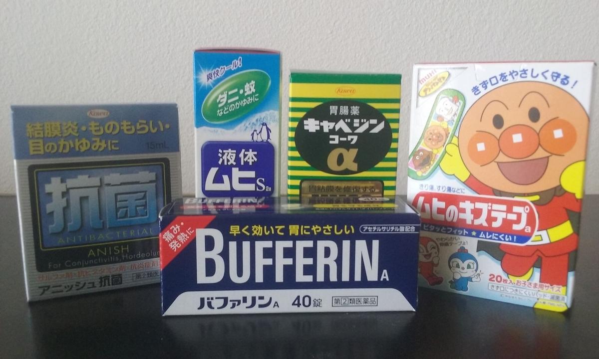 日本からLAに持ち込んだお薬セット