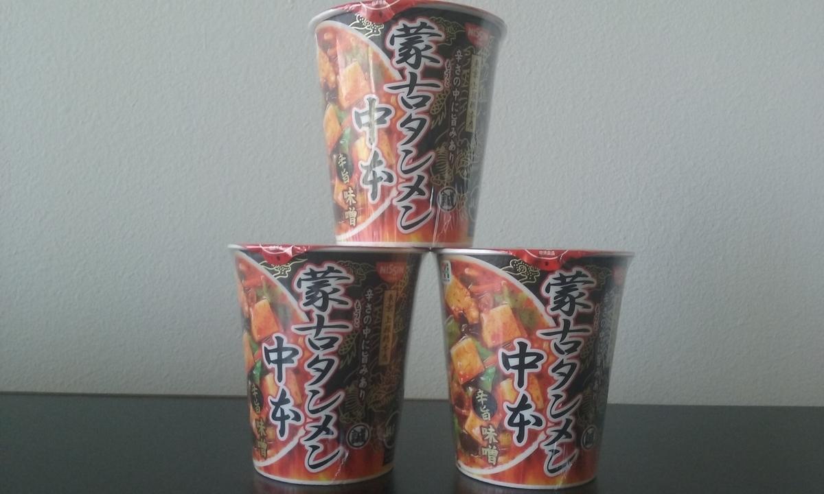 セブンイレブンと専門店とのコラボ商品「蒙古タンメン 中本」。