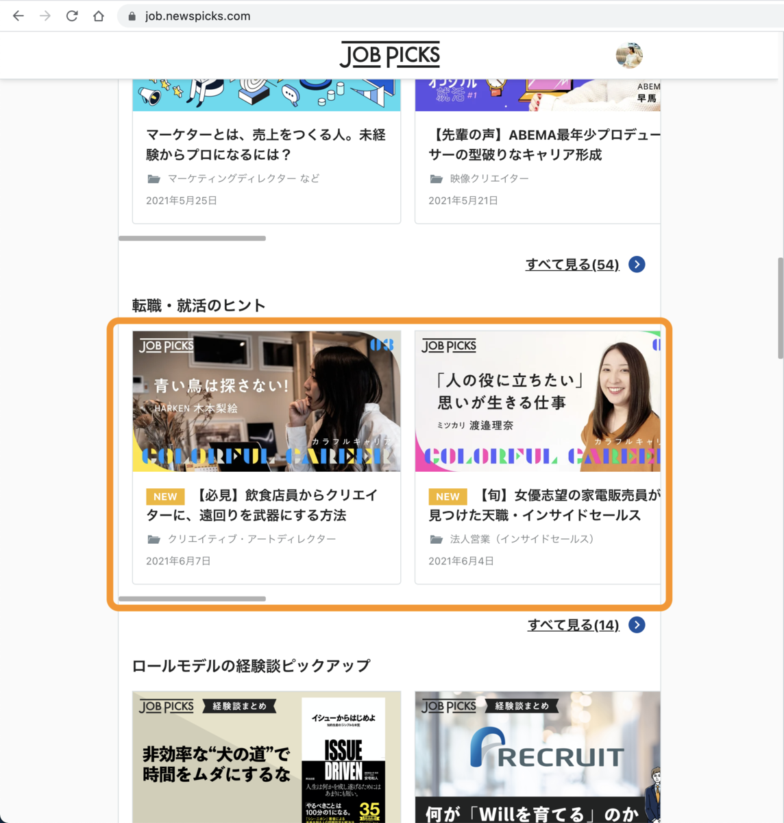 JobPicks 内にある「転職・就活のヒント」セクション。横スクロールで JobPicks の記事が掲載されています。