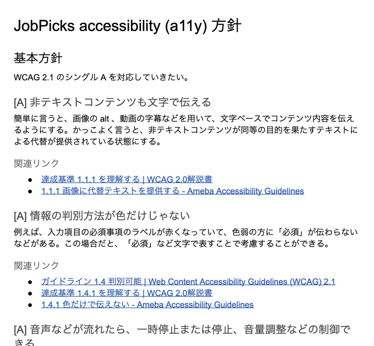 実際にチーム内で共有した Document 『JobPicks accessibility (a11y) 方針』の一部