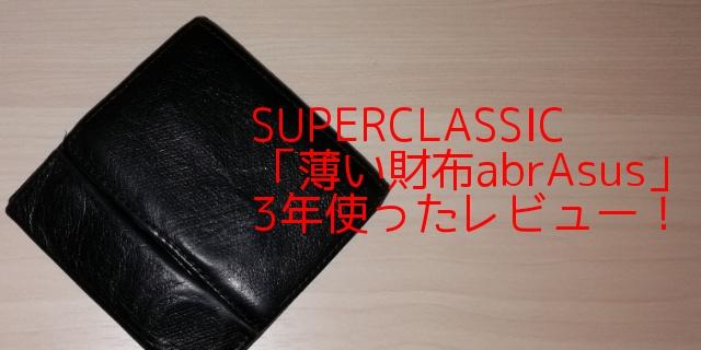薄い財布のレビュー