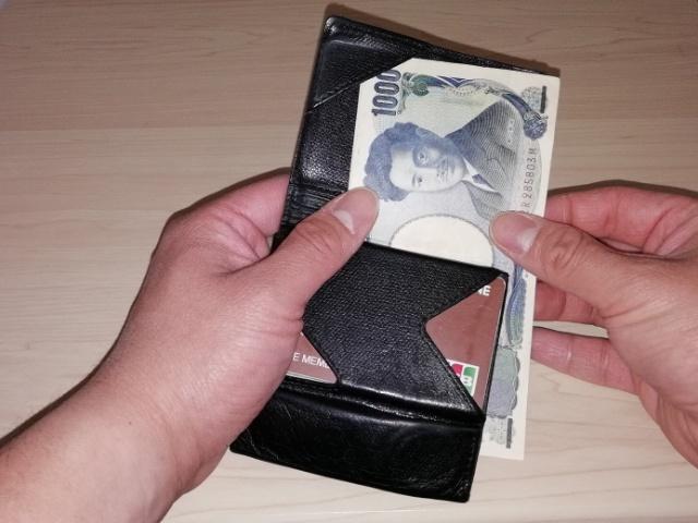 薄い財布のお札入れ
