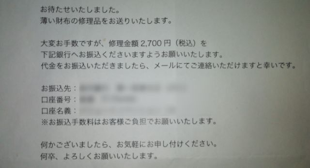 修理料金の手紙