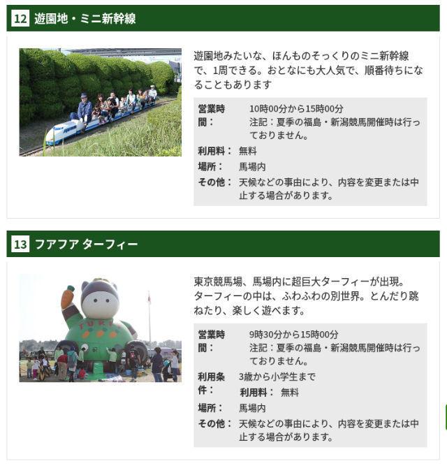 ミニ新幹線とフアフアターフィー