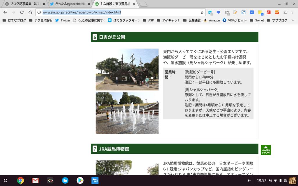 日吉が丘公園