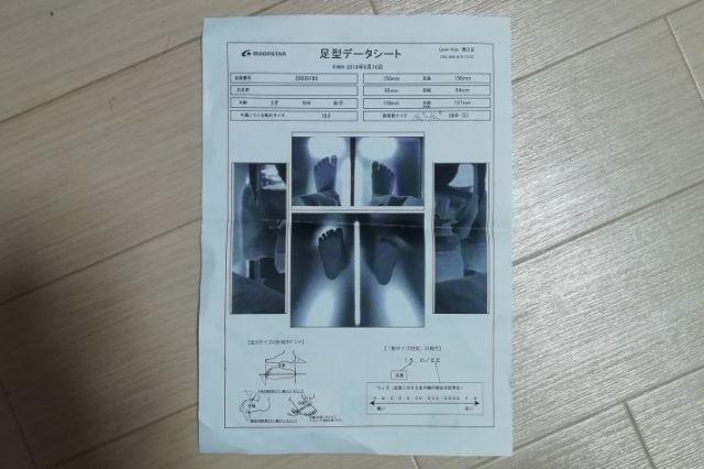 足のサイズ測定
