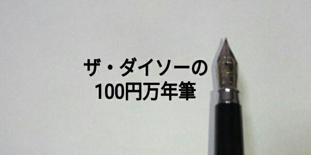 100円万年筆