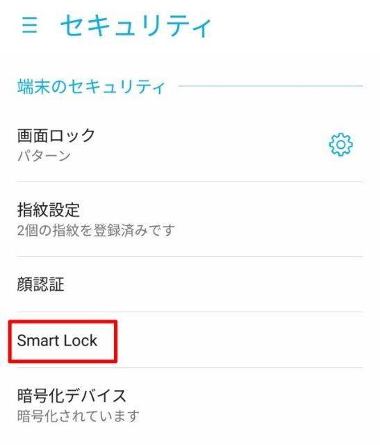 Androidのセキュリティ設定