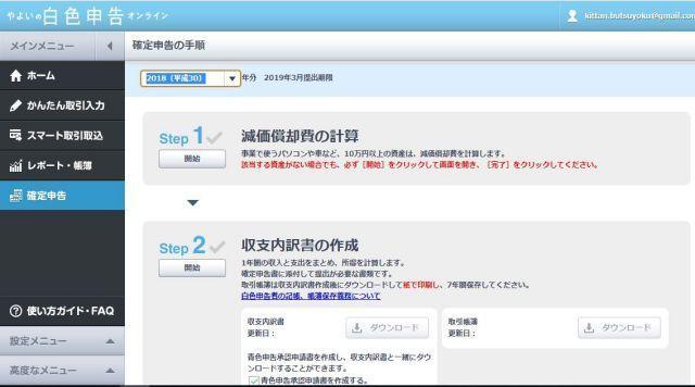 白色申告オンラインの確定申告メニュー