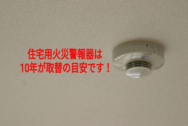 住宅用火災警報器の期限