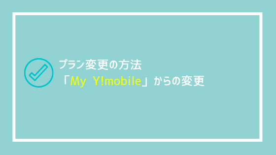 「My Y!mobile」からの変更