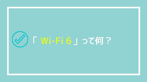 Wi-Fi6って何