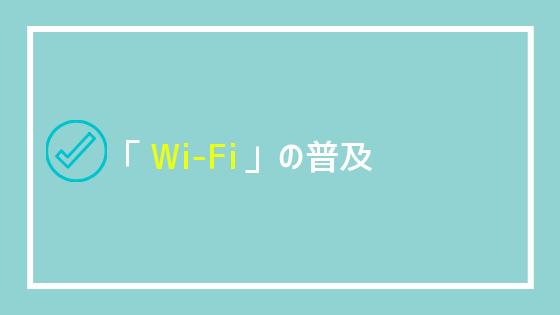 Wi-Fiの普及