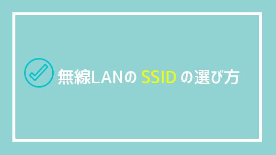 無線LANのSSID の選び方