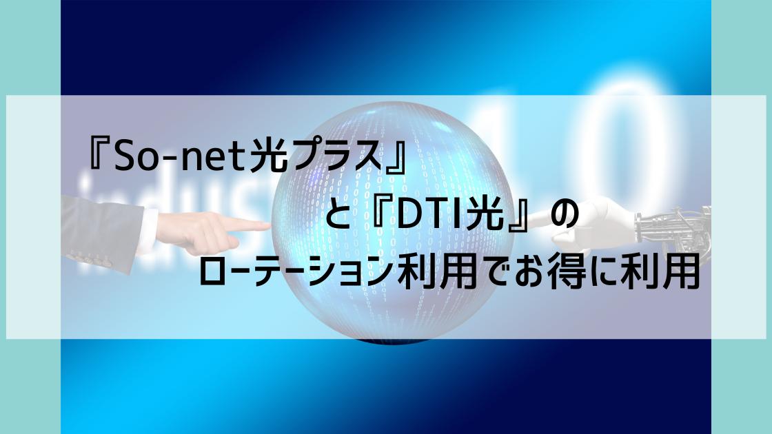 『so-net光プラス』と『DTI光』のローテーション利用でお得に利用