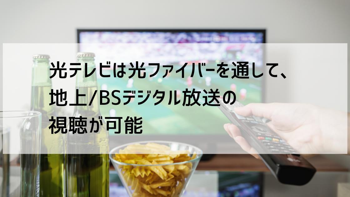 光テレビは光ファイバーを通して、地上/BSデジタル放送の視聴が可能