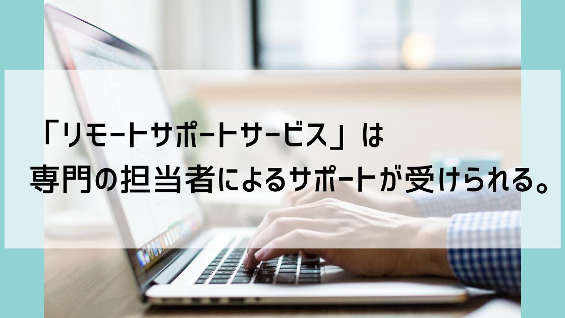 「リモートサポートサービス」は専門の担当者によるサポートが受けられる。