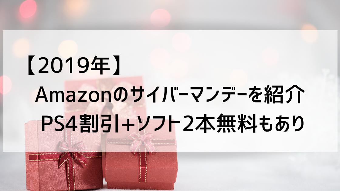 【2019年】 サイバーマンデー|PS4本体+ソフト2本無料の紹介|Amazon|FF7リメイク|