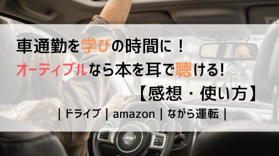 車通勤を学びの時間に!オーディブルなら本を耳で聴ける!【感想・使い方】|ドライブ|amazon|ながら運転|