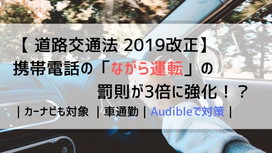 道路交通法 2019改正,audible,ながら運転