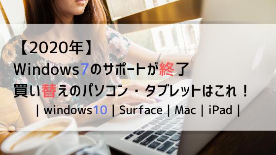 【2020年】Windows7のサポートが終了 買い替えのパソコン・タブレットはこれ!|windows10|Surface|Mac|iPad|