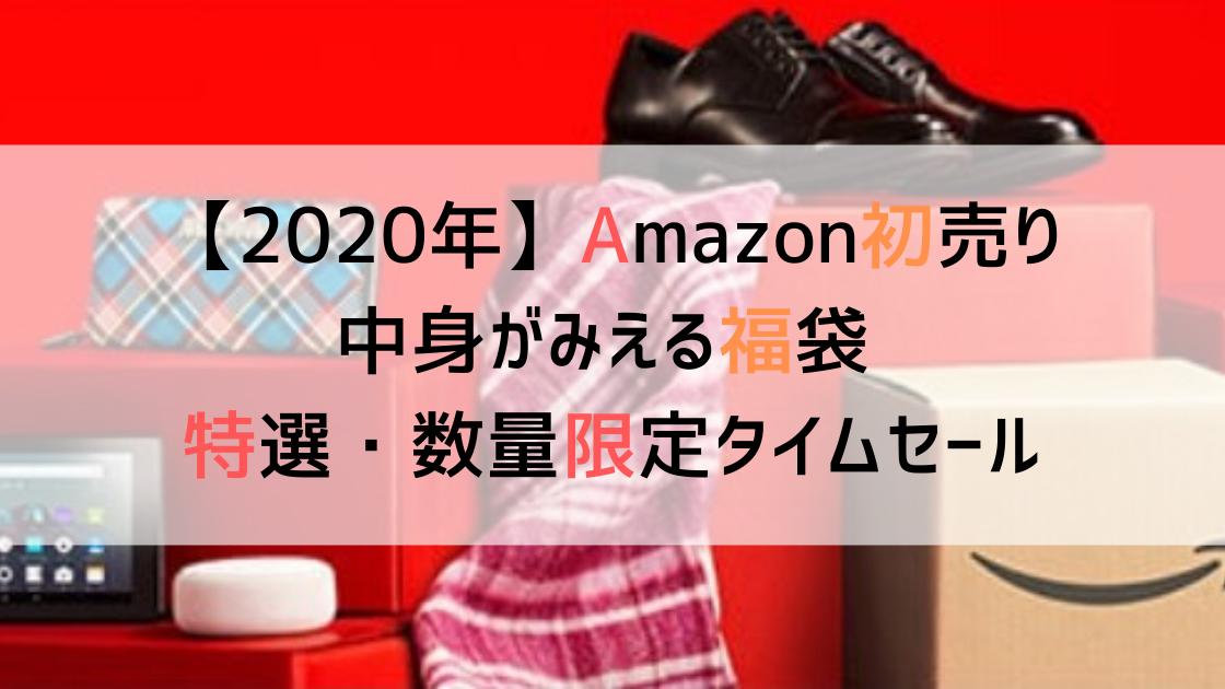 【2020年】Amazon初売り 中身がみえる福袋 & 【特選・数量限定タイムセール】