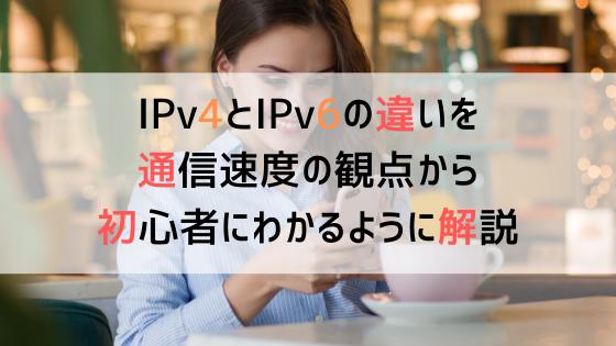 IPv6,IPv4,IPoE,PPPoE,VNE
