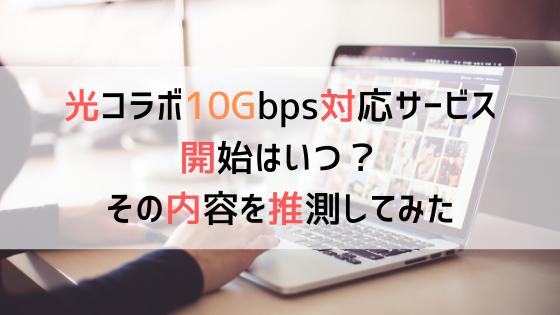 光コラボ10Gbps対応サービス開始はいつ?その内容を推測してみた