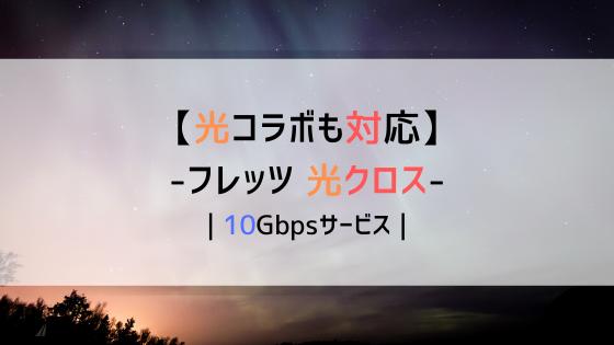 【光コラボも対応】フレッツ光クロス10Gbpsサービス